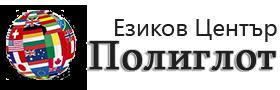 Езиков център Полиглот